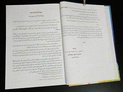Arabic Book. Interpretation of dreams (Tafseer AL-Ahlam) By Ibn Sirin & Al-Nabul 4