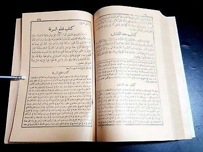 ANTIQUE ISLAMIC ARABIC BOOK. (Fiqh Shfi'i) PRINTED IN EGYPT 1933 9