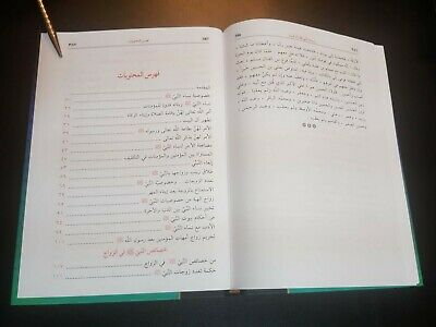 ARABIC BOOK.( The Wives of The Prophet) by Al Shaarawy 2018 كتاب زوجات الرسول 12