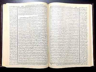 Antiqe Islamic Arabic Book. (Al-Yawaqeet Wa Al-Gawaher) 1959. اليواقيت والجواهر 4