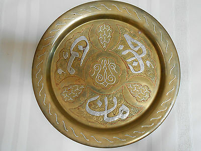 Antique Brass Arabic Prayer Plate ~ Silver & Copper Inlay Design ~ Wall Hanging 11