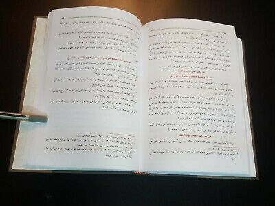 ARABIC ISLAMIC BOOK (The Sedition on the signs of the last hour) Ibn Kathir P 20 10