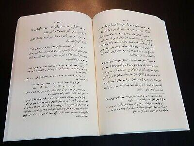 ANTIQUE ARABIC LITERATURE BOOK Tales of Juha Goha Djoha Nasreddin كتاب أخبار جحا 9