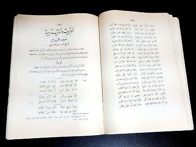 Arabic Antique Book. Arabic Poem Of Ismaeel Sabri. 8
