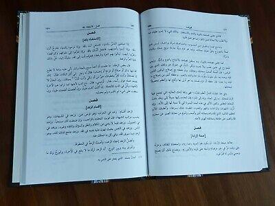 ARABIC ISLAMIC BOOK. AL-FAWAED  By Ibn Qayyim al-Jawziyya. P 2016 9