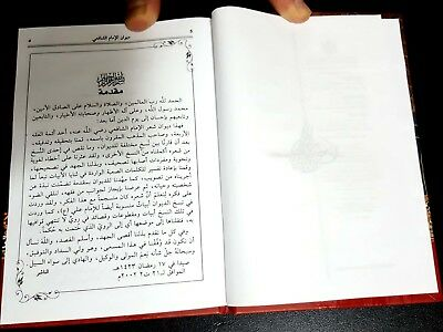 ARABIC BOOK. ARABIC POEM DEWAN Al-Shafi'i. P in 2018 3