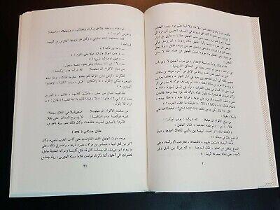 ANTIQUE ARABIC LITERATURE BOOK SIRAT Al-Zeir Abu layla almuhalhil ibn Rabia 6