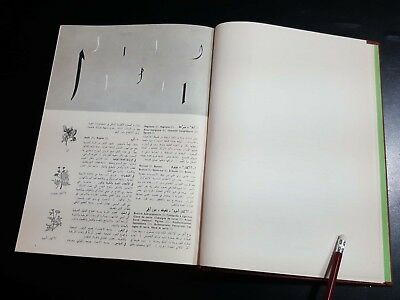 Encyclopedia of Nature Animales Agriculture Herbs in ARABIC BOOK Edouard Ghalib 4