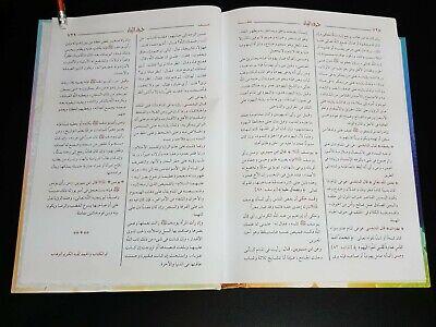 Arabic Book. Interpretation of dreams (Tafseer AL-Ahlam) By Ibn Sirin & Al-Nabul 12