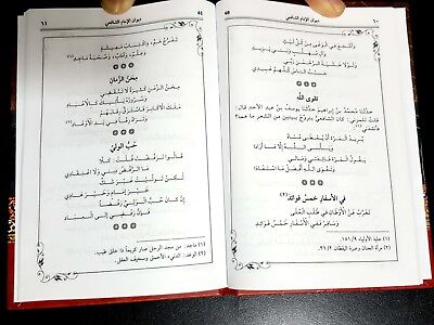 ARABIC BOOK. ARABIC POEM DEWAN Al-Shafi'i. P in 2018 6