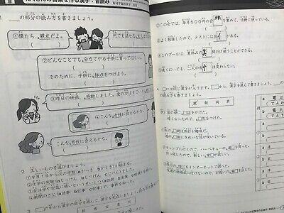 JLPT N3 KANJI Shin Kanzen Master Japanese Language Proficiency Test Japan