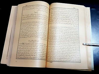 ANTIQUE ISLAMIC ARABIC BOOK. (Fiqh Shfi'i) PRINTED IN EGYPT 1933 6