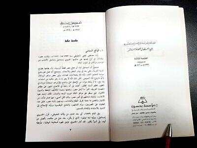 ARABIC LITERATURE BOOK (Al-Abarat) by al-Manfaluti. P in 1999 3