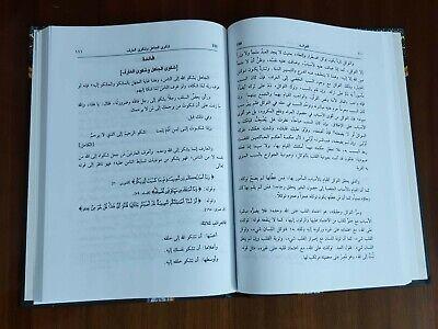 ARABIC ISLAMIC BOOK. AL-FAWAED  By Ibn Qayyim al-Jawziyya. P 2016 8