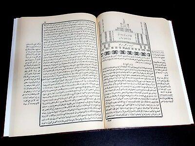 Islamic Inheritance Jurisprudence Antique Book (Fath AL-Qareeb) 8