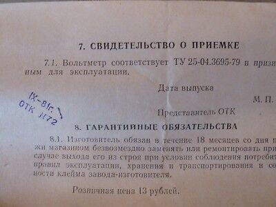USSR Voltmeter battery СССР Вольтметр аккумуляторный М-2033 ГОСТ 1981 год 10