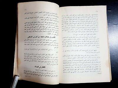 ARABIC ANTIQUE BOOK.( History of Islamic legislation) P in 1970 7