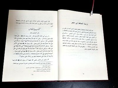 ANTIQUE ISLAMIC BOOK (Muktasar Al-targeeb) PROPHET HADITH By Ibn Hagar 1981 5