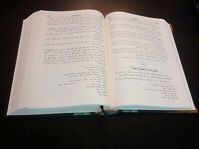 ARABIC LITERATURE BOOK. Arabs Stories BY Abu Al-Fadl, Al-Begawi and Gad Al-Mawla 9