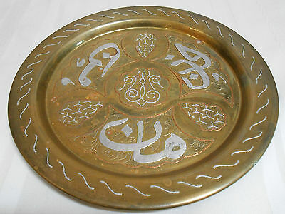 """Vintage 9.5"""" Arabic Middle Eastern Persian Plate ~ Brass ~ Silver & Copper Inlay 3"""