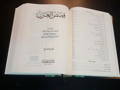 ARABIC LITERATURE BOOK. Arabs Stories BY Abu Al-Fadl, Al-Begawi and Gad Al-Mawla 8