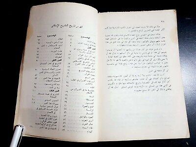 ARABIC ANTIQUE BOOK.( History of Islamic legislation) P in 1970 9