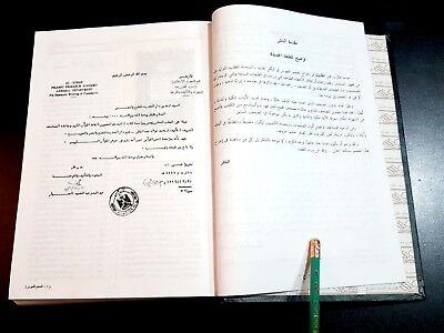 Directory of Quran Al-Muʿjam al-Mufahras li-Alfāẓ al-Qur'ān Muhammad Fuad Abdul 5