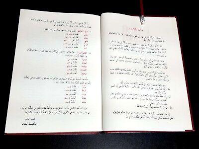 ANTIQUE ARABIC DICTIONARY BOOK.  Al-Wafi By al-Bustani. 1990 كتاب الوافي معجم– 3