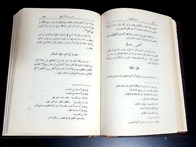 ISLAMIC ANTIQUE BOOK (AL-Nnasher) IN QURAN READINGS SCIENCE Qira'at by Ibn al-Ja 11