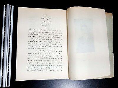 Arabic Antique Book. Arabic Poem Of Ismaeel Sabri. 3