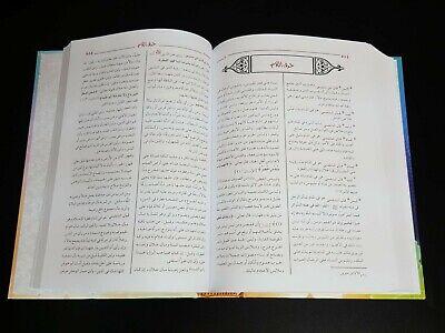 Arabic Book. Interpretation of dreams (Tafseer AL-Ahlam) By Ibn Sirin & Al-Nabul 10