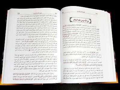 ARABIC BOOK.(Prophets' Stories)by Al Shaarawy P in 2016. كتاب قصص الأنبياء 7