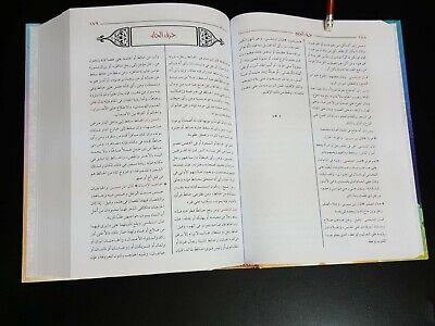 Arabic Book. Interpretation of dreams (Tafseer AL-Ahlam) By Ibn Sirin & Al-Nabul 9