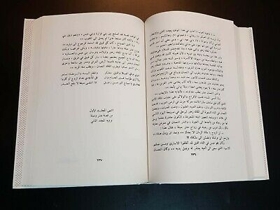 ARABIC ANTIQUE BOOK. Stories OF Antarah ibn Shaddad. P 1993 5