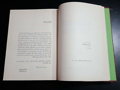 Encyclopedia of Nature Animales Agriculture Herbs in ARABIC BOOK Edouard Ghalib 3