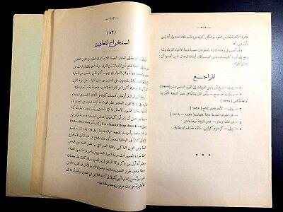 Antiqe Arabic Book. Selat Al-Ilm Be Al-Mogtama. In Sociology. كتاب صلة العلم بال 9