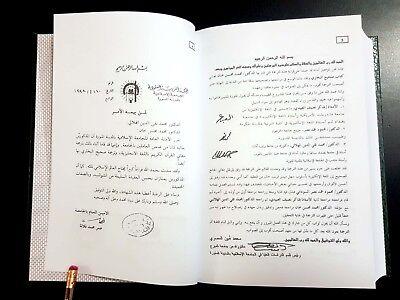 Islamic Book. Summarized Sahih AL-Bukhari. P 1996 Arabic English 5