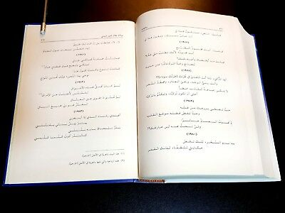 Rubaiyat Quartets of Jalal ai-Din Ai-Rumi. ISLAMIC SOFI BOOK. 9