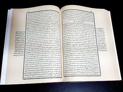 Islamic Inheritance Jurisprudence Antique Book (Fath AL-Qareeb) 9