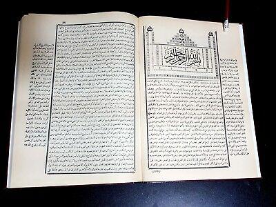Islamic Inheritance Jurisprudence Antique Book (Fath AL-Qareeb) 3