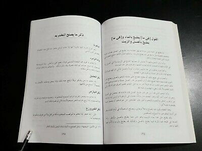 ANTIQE ARABIC MEDICAL BOOK. Activity in Foods BY Ibn Zuhr. P 2002 12