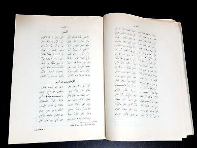 Arabic Antique Book. Arabic Poem Of Ismaeel Sabri. 6