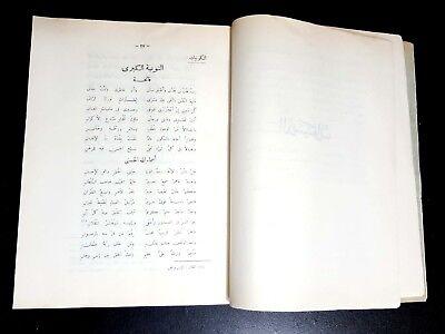 Arabic Antique Book. Arabic Poem Of Ismaeel Sabri. 5