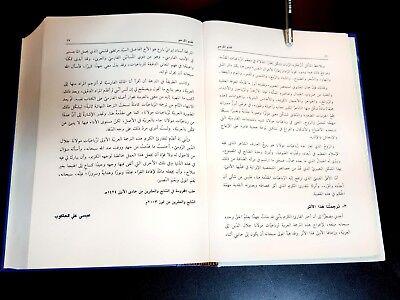 Rubaiyat Quartets of Jalal ai-Din Ai-Rumi. ISLAMIC SOFI BOOK. 6