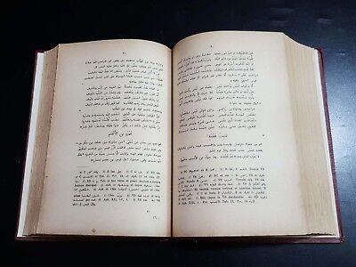 ARABIC ANTIQUE LITERATURE BOOK (al-Shi'r wal-Shu'arā) reprinted of Brill 1902 7