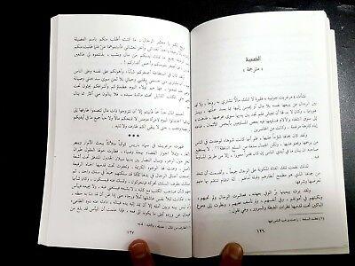 ARABIC LITERATURE BOOK (Al-Abarat) by al-Manfaluti. P in 1999 4