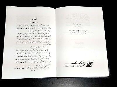 ARABIC LITERATURE BOOK (Resalat AL-Malaeca) by Abu al-ʿAlaʾ al-Maʿarri 3