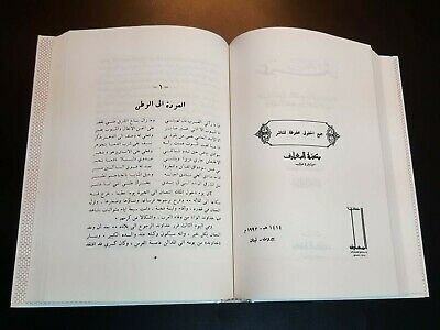 ARABIC ANTIQUE BOOK. Stories OF Antarah ibn Shaddad. P 1993 7