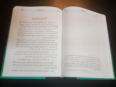 ARABIC BOOK.( The Wives of The Prophet) by Al Shaarawy 2018 كتاب زوجات الرسول 7