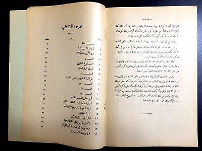 Antiqe Arabic Book. Selat Al-Ilm Be Al-Mogtama. In Sociology. كتاب صلة العلم بال 10